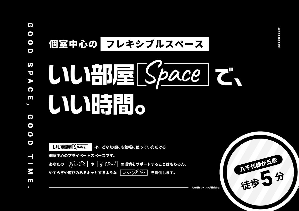 「いい部屋Space」八千代店